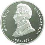 Coin_of_Ukraine_Maksymovych_R