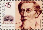 Stamp_of_Ukraine_s602